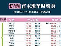 上海地铁13号线运营时刻表