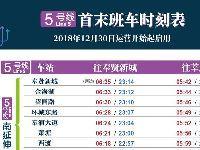 上海地铁5号线首末车运营时刻表