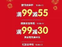 上海莘庄百盛新年折扣  服饰满99减55 化