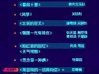 2019北京卫视跨年演唱会节目单   官宣