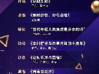 2019浙江卫视思想跨年节目单   行业大咖