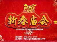 2018上海新春庙会游玩攻略  时间+地点+