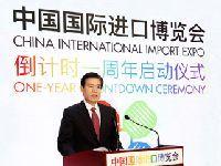 2018中想象国国际进口博览会举办地:上海国