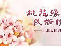 2018上海桃花节什么时候 南汇桃花节时间