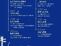 2018思南赏艺会免费预约+节目单+地址交