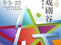 2018上海现代戏剧谷展演8月举行 17部佳