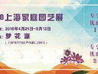 2018上海家庭园艺展门票+时间+交通