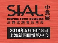 2018上海中食展时间+地址+门票预定
