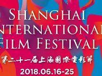 2018上海电影节6月16开幕 45家影院播放