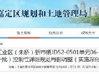 上海嘉定三块土地规划有调整 将建社会租