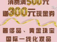 新世界大丸百货周年庆 一线化妆品满500