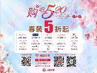 汇金百货虹桥店520折扣 精选品牌5折起