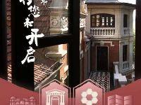 上海查公馆地址+交通指南 | 附预约入口