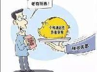 银监会:税延养老保险管理办法出台 参保