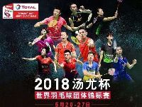 2018汤尤杯中国羽毛球队名单