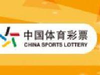 2018世界杯中国彩票竞彩安排