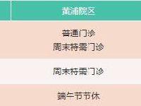 2018端午节上海各大医院放假安排 (更新