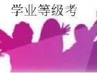 2018上海高中学业水平等级考成绩查询时
