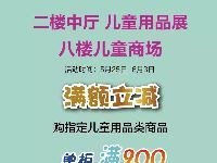 第一八佰伴儿童节折扣 单柜满200减100元