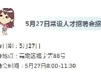 5月27日上海嘉定74家单位招聘信息汇总