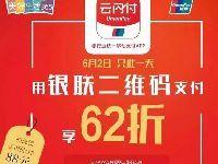 6月2日使用银联移动支付可享62折优惠 2