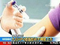 国家食药监:宫颈癌疫苗接种对象年龄获