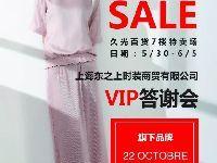 上海久光百货22 OCTOBRE、MOS