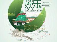 2018上海豫园端午文化节游玩攻略