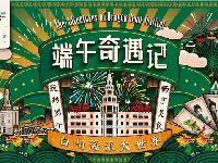 2018上海端午节活动 大世界端午嘉年华等