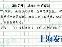 2018上海高考开考 盘点那些年我们写过的