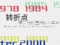 龙美术馆举办中国当代艺术四十年展 门票