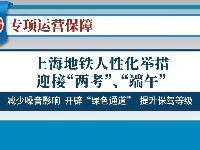 2018上海中高考期间 考生乘坐地铁可走绿
