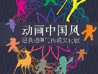 中国动画展亮相嘉博 那些年我们一起看过