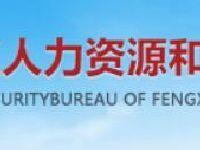 上海奉贤卫生系统事业单位计划招聘157人