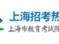 2018上海三校生高考志愿填报开启  附缺