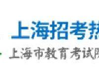 2018上海高校面向职业学校招生考试分数