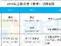 2018上海高考具体时间什么时候?高考时