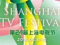 2018第24届上海电视节官方日程公布