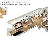 浦东新增两个公租房项目 6月13日起开始