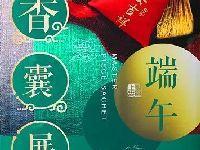 2018上海古猗园端午节活动攻略
