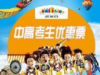 2018上海欢乐谷中高考生特惠票 凭证购票