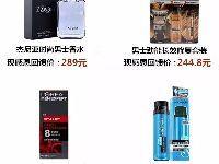 中服免税店父亲节超级折扣 精选品牌6折