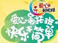 2018上海闵行爱心暑托班招志愿者啦 你愿
