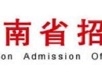 2018河南高考招生志愿填报时间及录取批