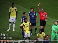 世界杯日本2-1战胜10人哥伦比亚队 赢得