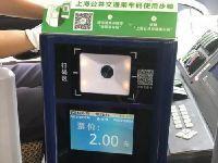 上海实现公交微信扫码乘车 可先乘车,后
