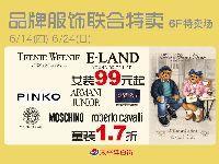 ELAND品牌服饰联合特卖 女装99元起