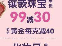 莘庄百盛年中会员庆 服饰满99减55 化妆