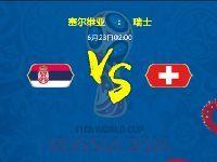 世界杯塞尔维亚vs瑞士比分预测+首发阵容