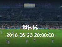 世界杯比利时vs突尼斯比分预测+直播入口